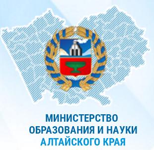 Главное управление образования и науки Алтайского края